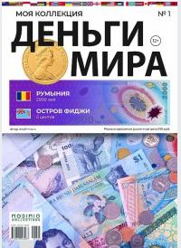 MODIMIO Деньги мира