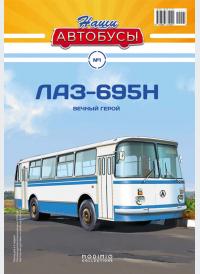 MODIMIO Наши Автобусы